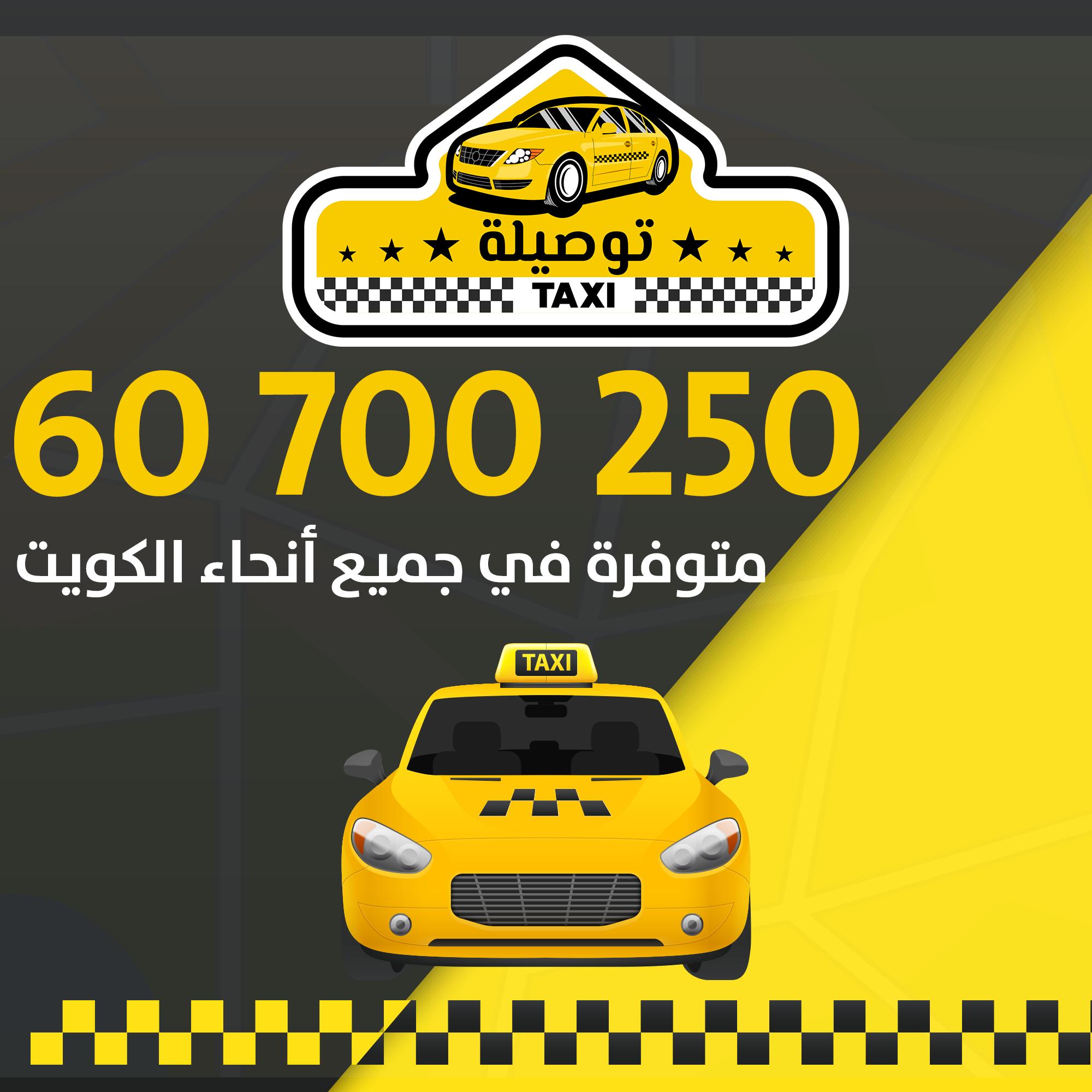 تاكسي توصيلة في شارع ابراهيم بن الأغلب