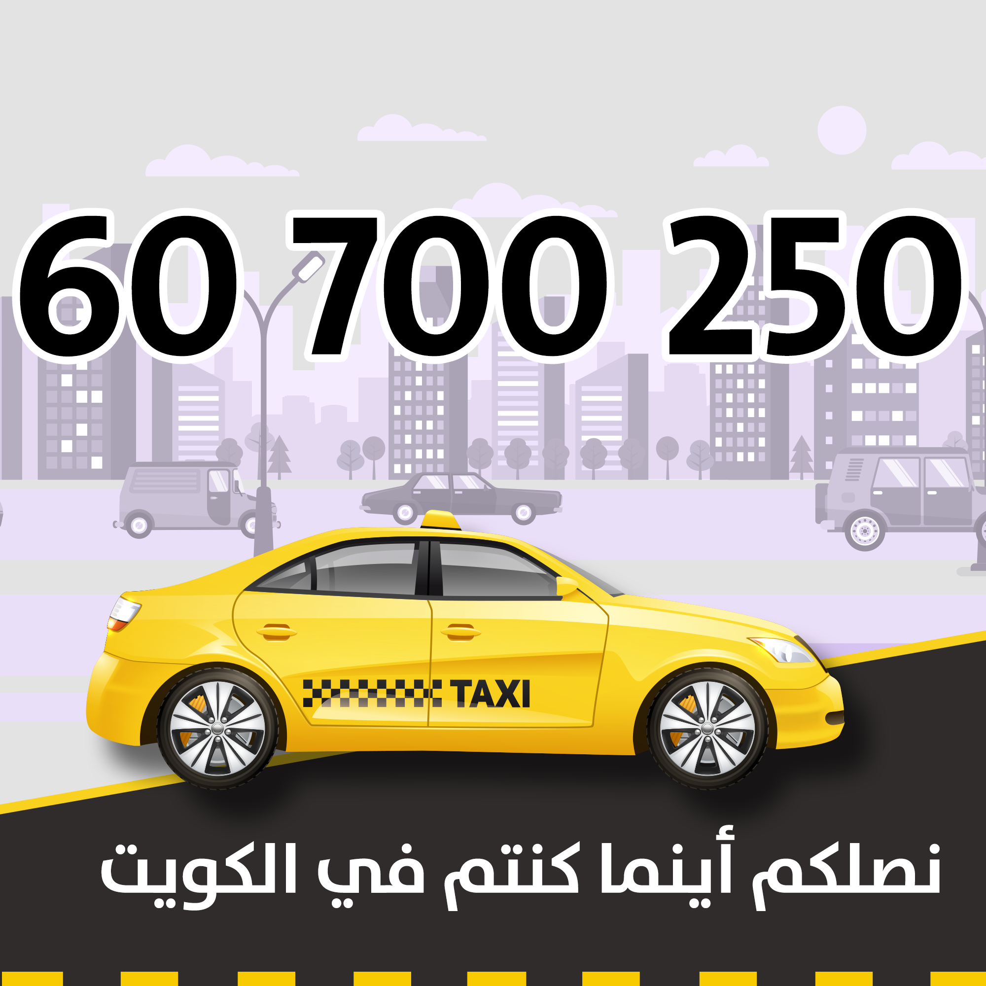 تاكسي توصيلة في شارع الخنساء