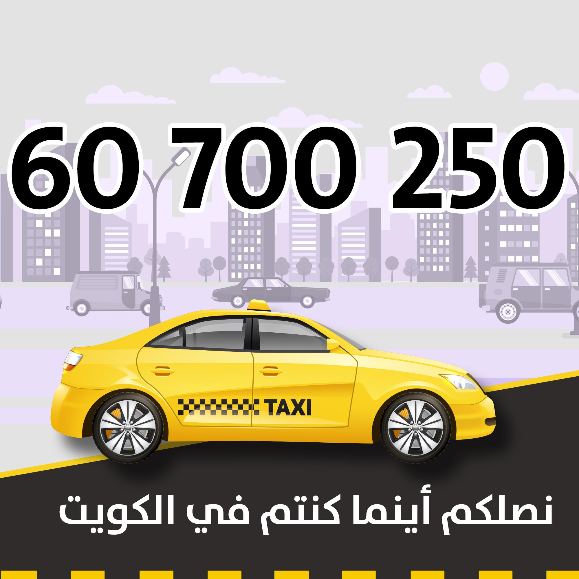 تاكسي توصيلة في شارع الزبير بن العوام
