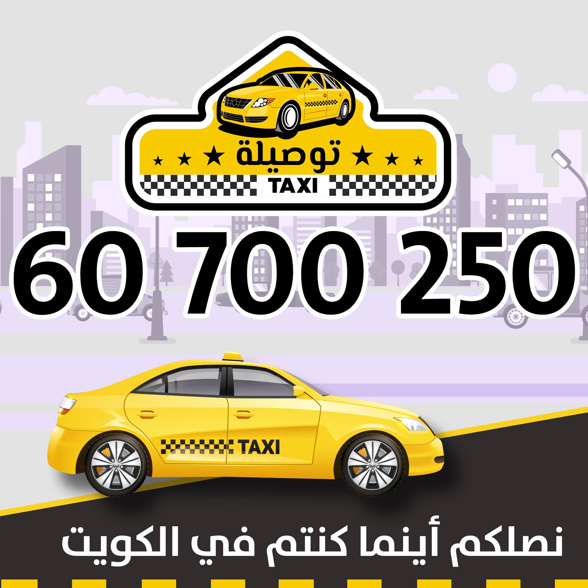 تاكسي توصيلة في شارع ابن رشد