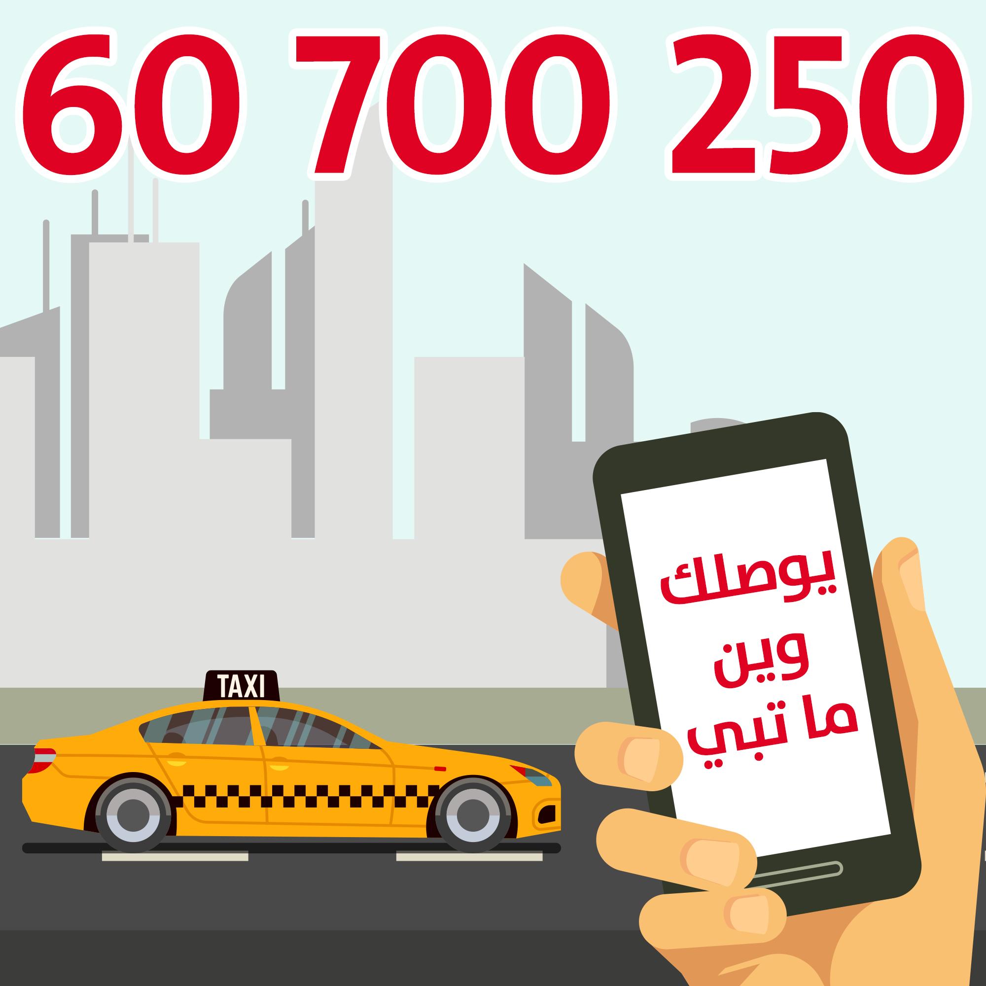 تاكسي توصيلة في شارع عبد اللطيف العثمان