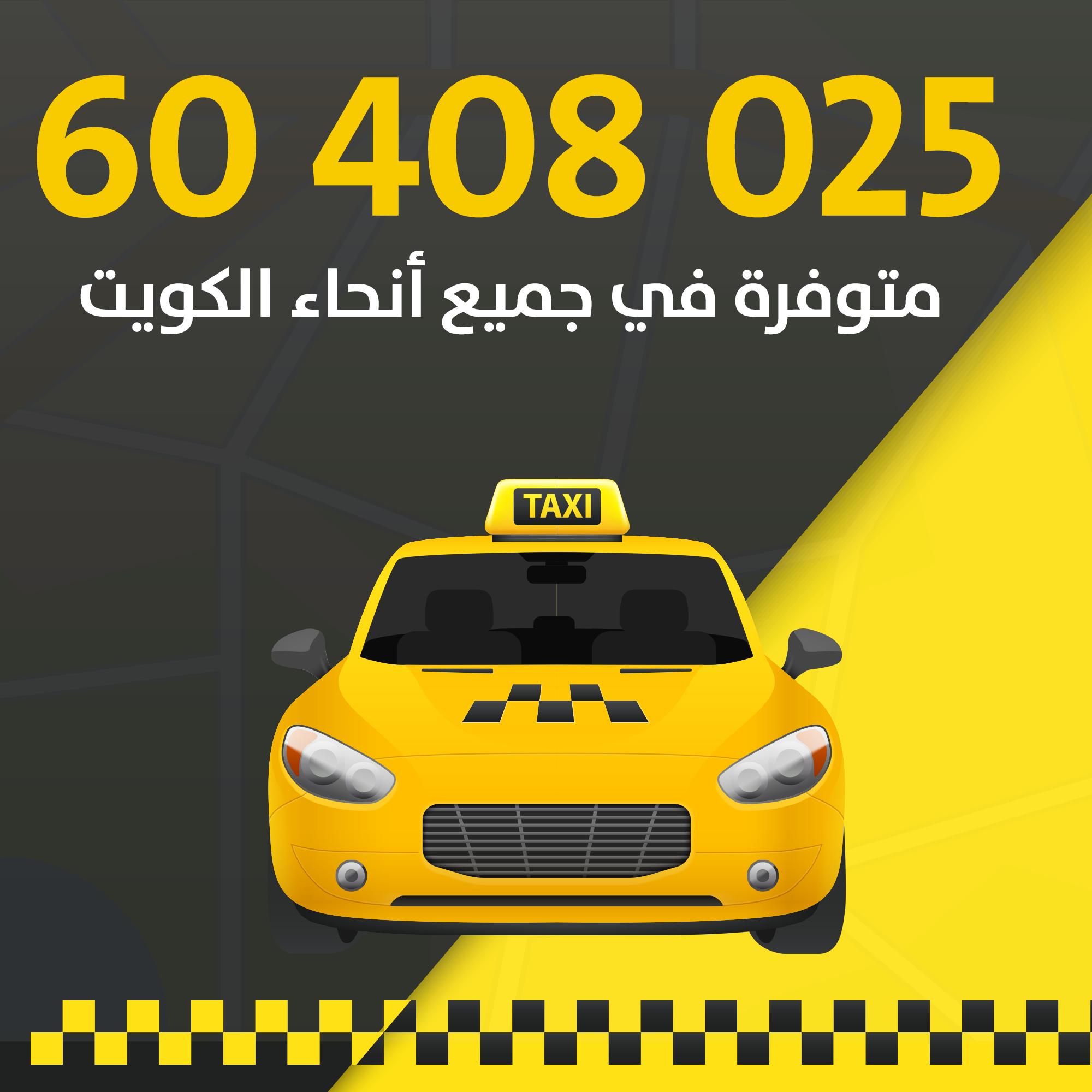 تاكسي توصيلة في شارع اللؤلؤة