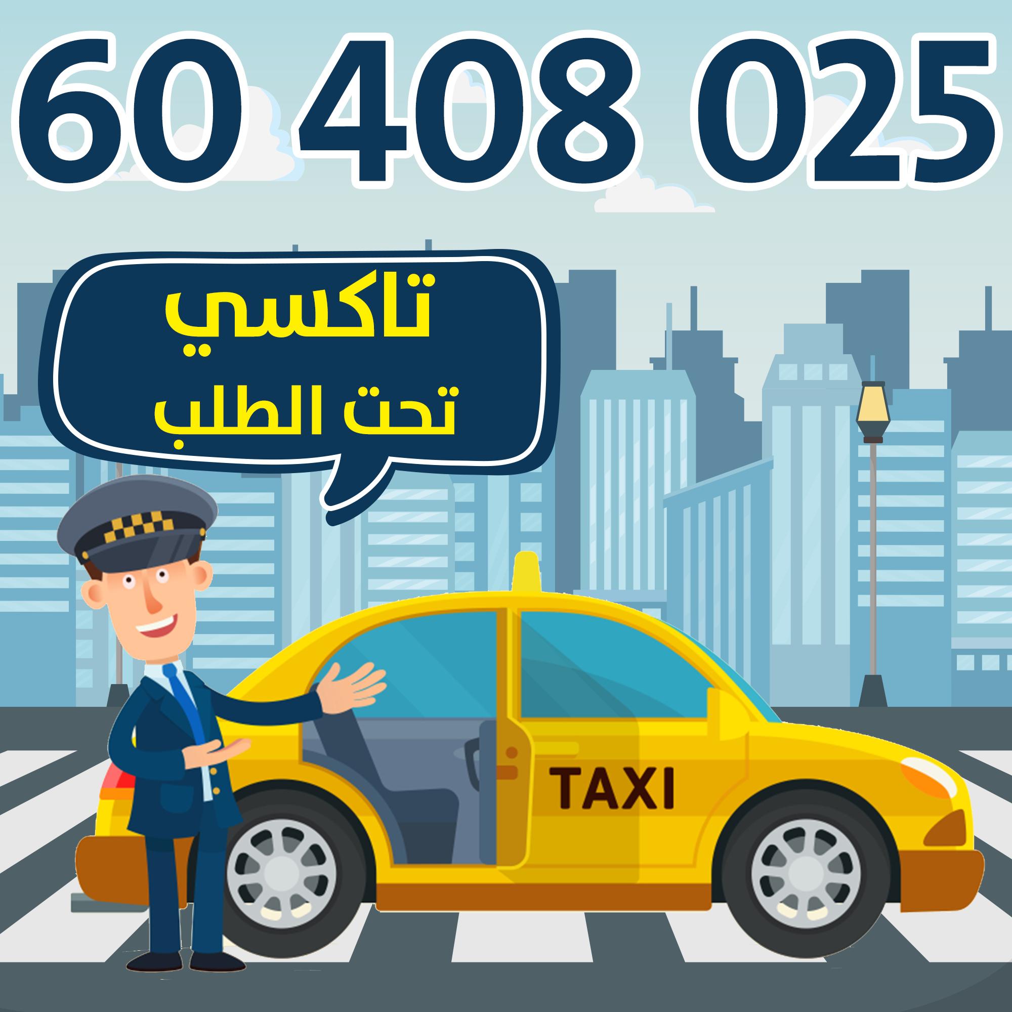 تاكسي توصيلة في شارع الأنباري