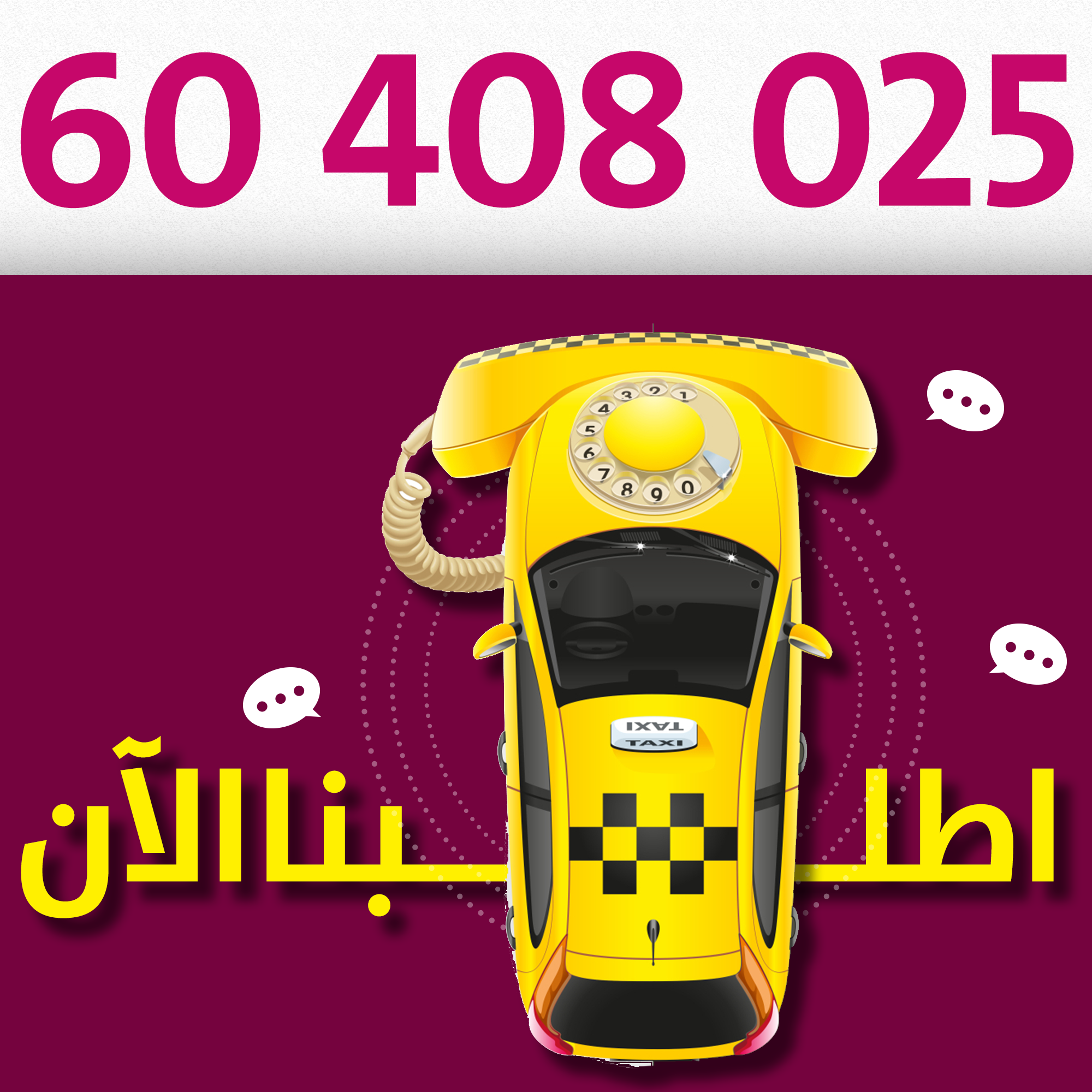 تاكسي توصيلة في شارع أحمد الجابر