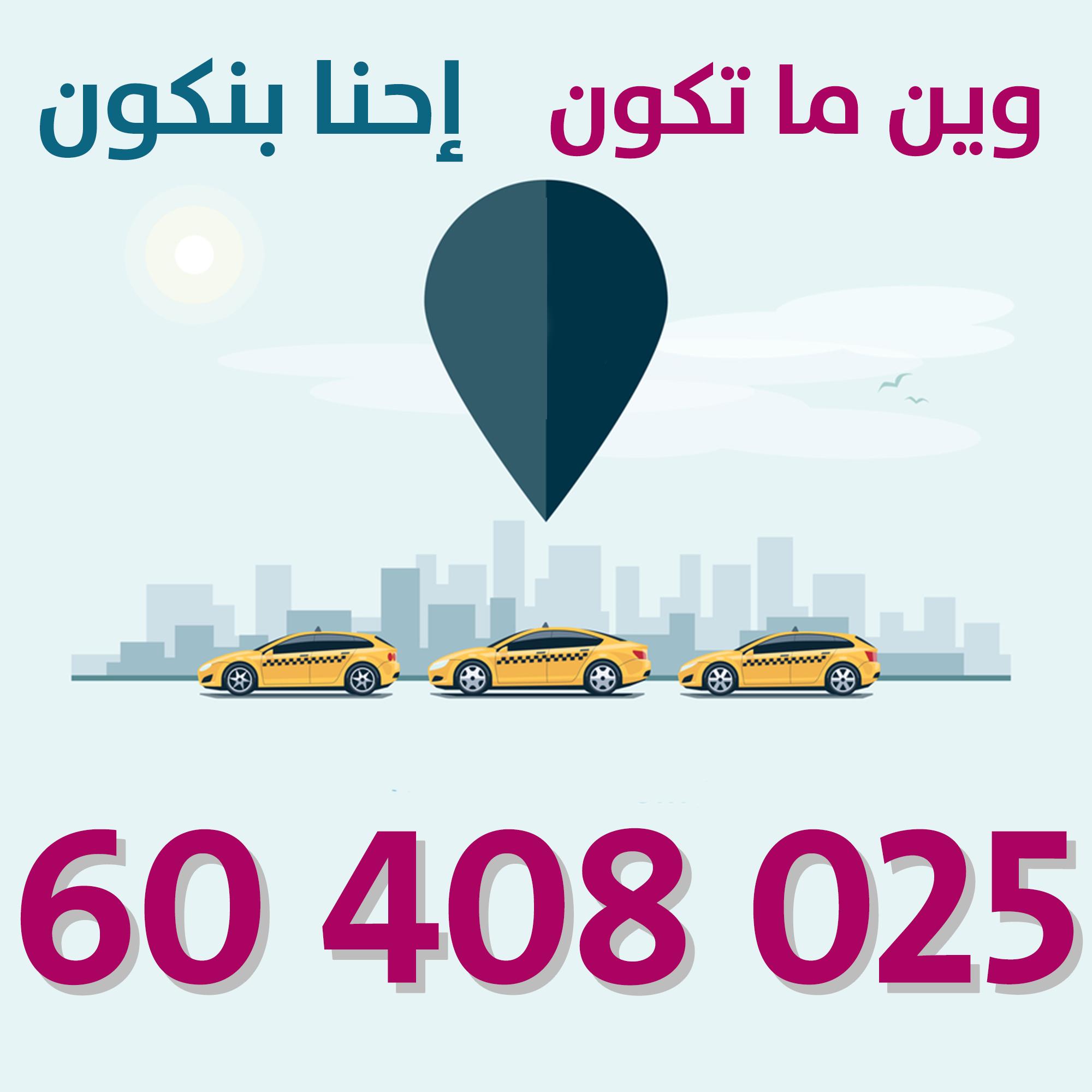 تاكسي توصيلة في شارع أبو موسى الأشعري