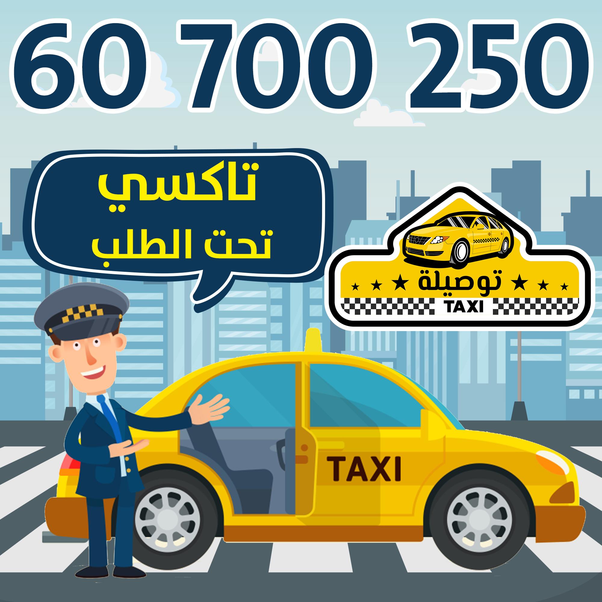 تاكسي توصيلة في شارع خالد بن الوليد