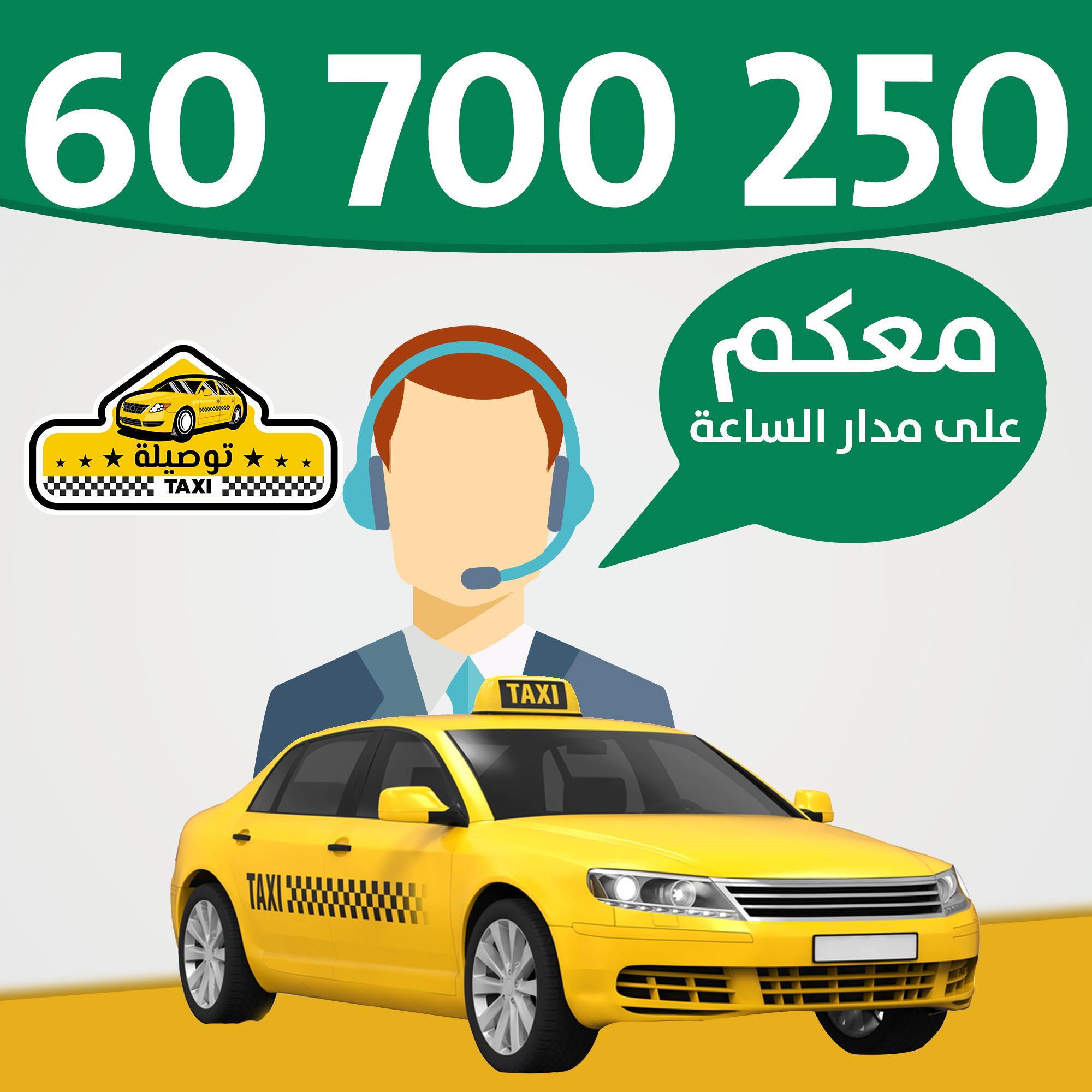 تاكسي توصيلة في شارع حمود عبدالعزيز السنان