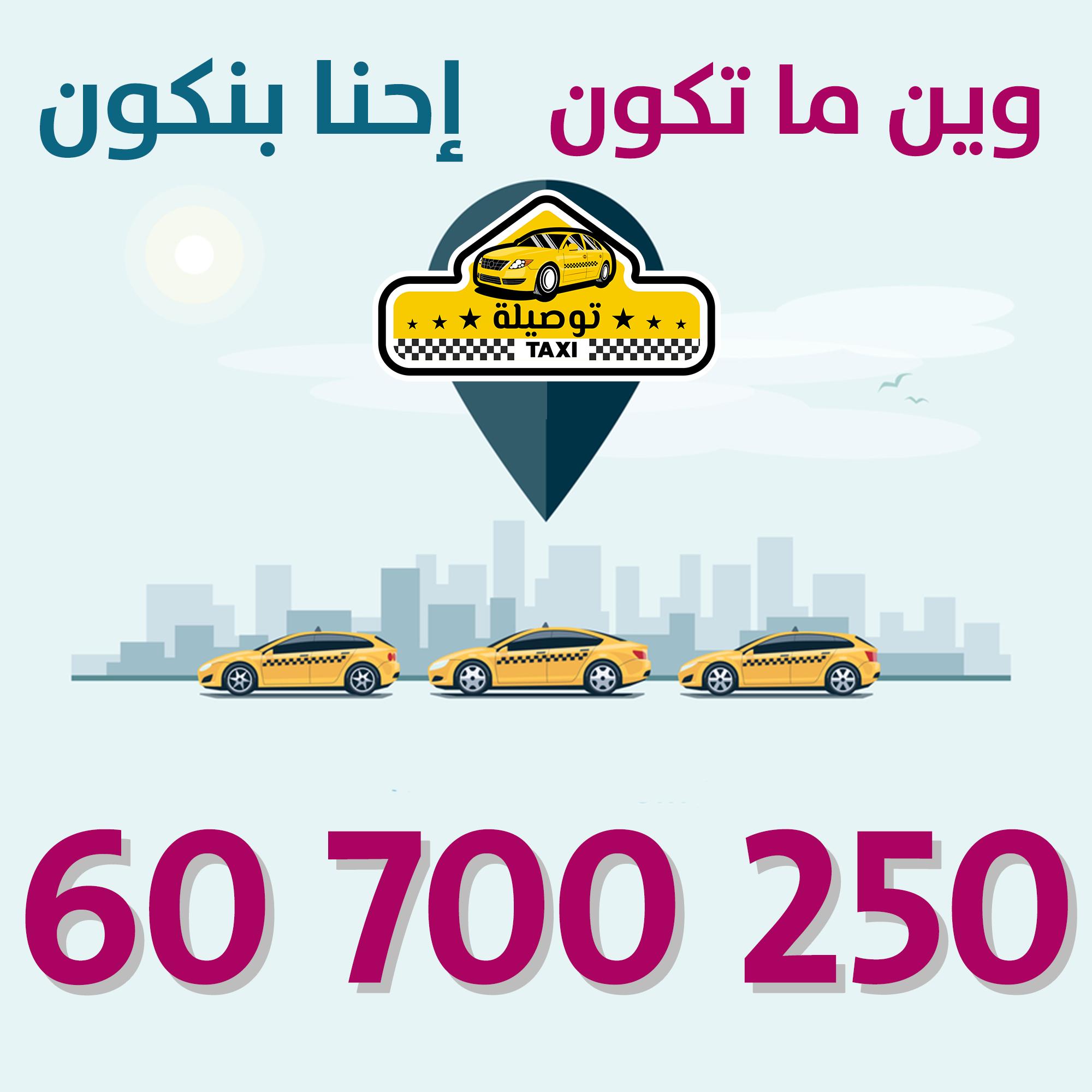 تاكسي توصيلة في شارع حمزة بن عبدالمطلب