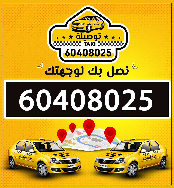تاكسي توصيلة في شارع جاسم محمد الوزان
