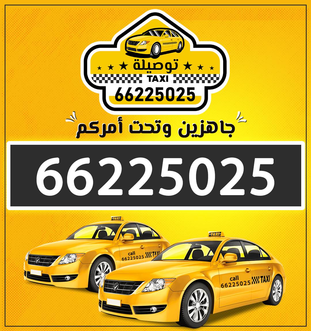 تاكسي توصيلة في شارع جابر المبارك