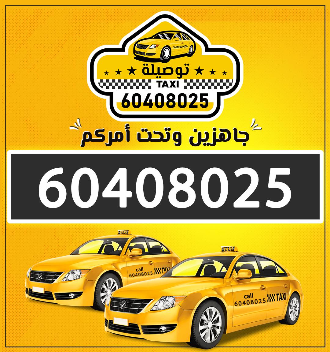 تاكسي توصيلة في شارع جابر بن حيان