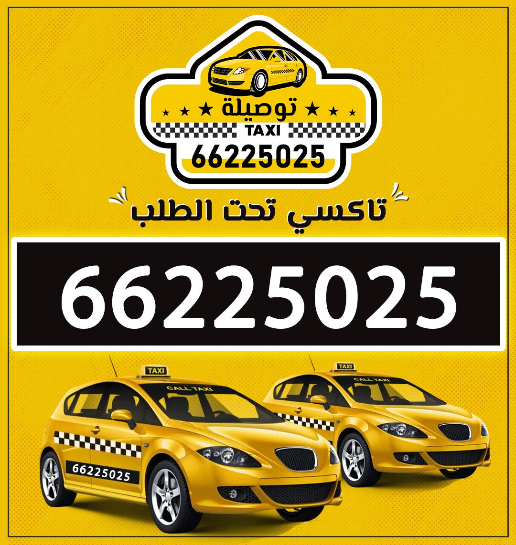 تاكسي توصيلة في شارع بيروت
