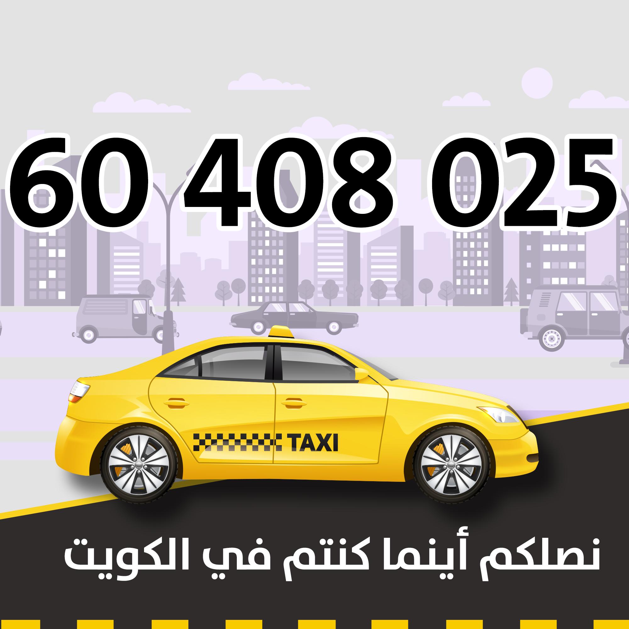 تاكسي توصيلة في شارع حمد الصقر