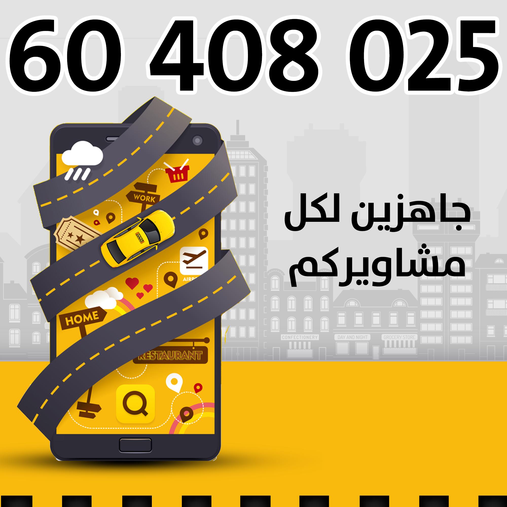 تاكسي توصيلة في شارع حمد الخليفة الحميدة