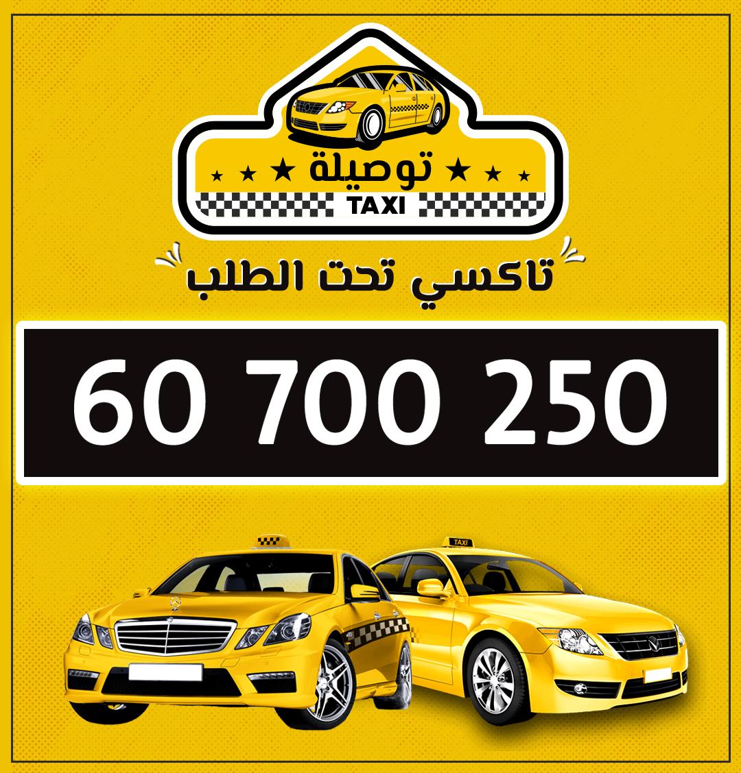 تاكسي توصيلة في شارع تونس