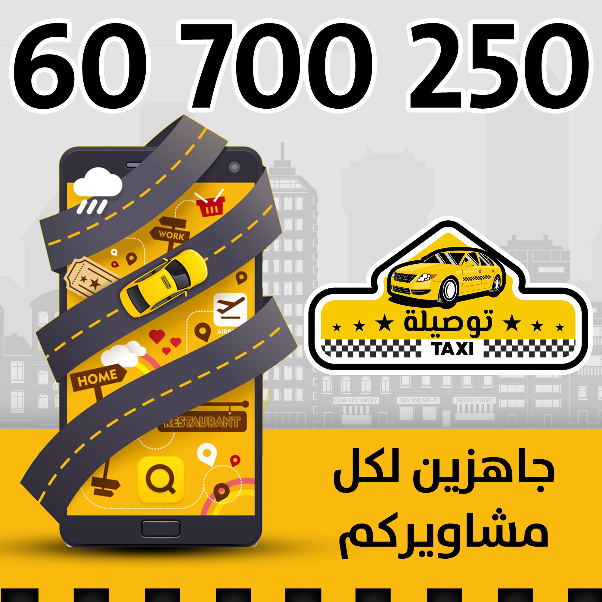 تاكسي توصيلة في شارع عبدالعزيز حمد الصقر
