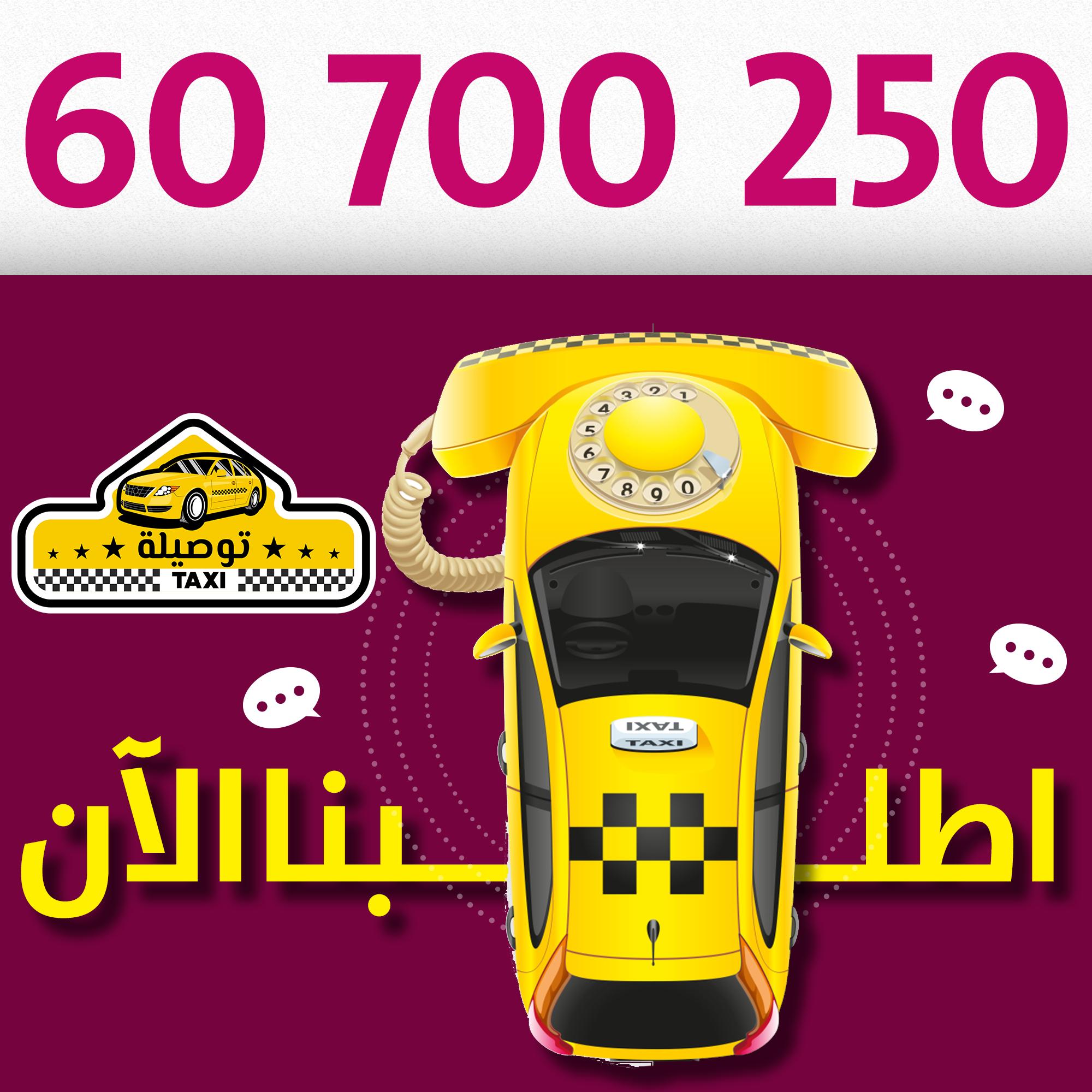 تاكسي توصيلة في شارع عبدالرحمن الغافقي