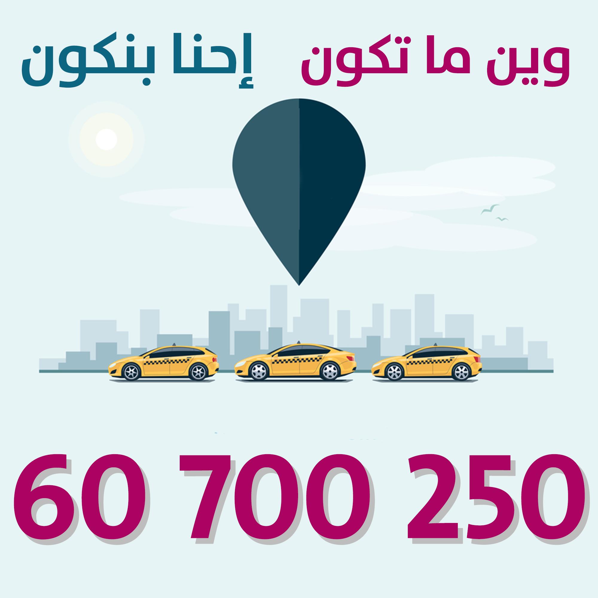 تاكسي توصيلة في شارع عبد العزيز محمد الدعيج
