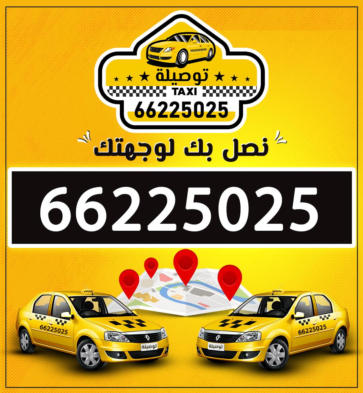 تاكسي توصيلة في شارع سعيد بن جبير