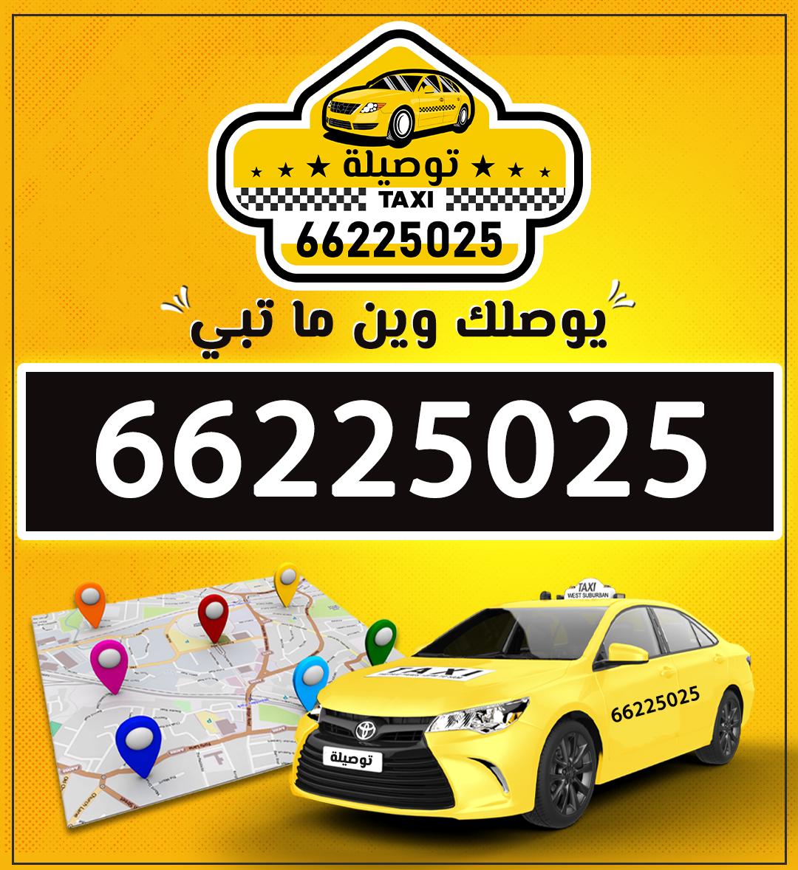 تاكسي توصيلة في شارع سامي أحمد المنيس