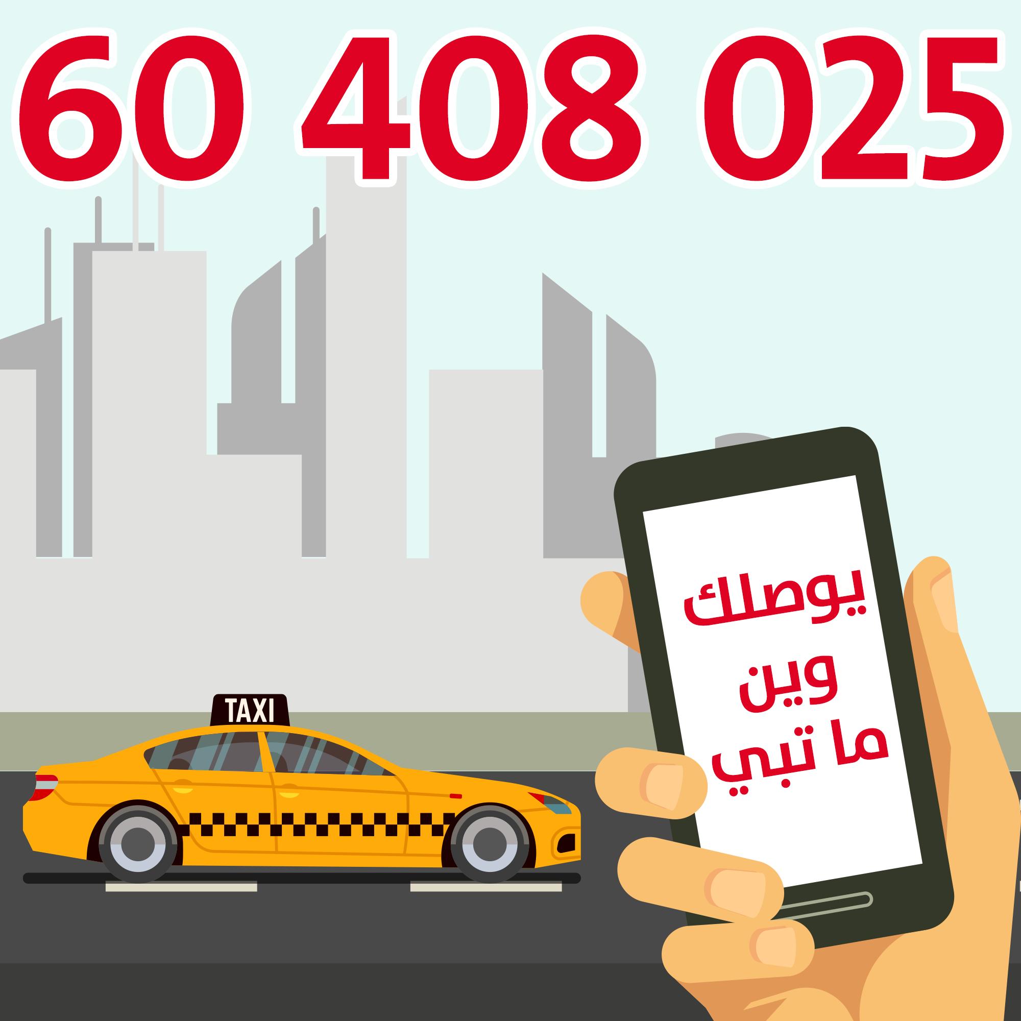 تاكسي توصيلة في شارع صنعاء