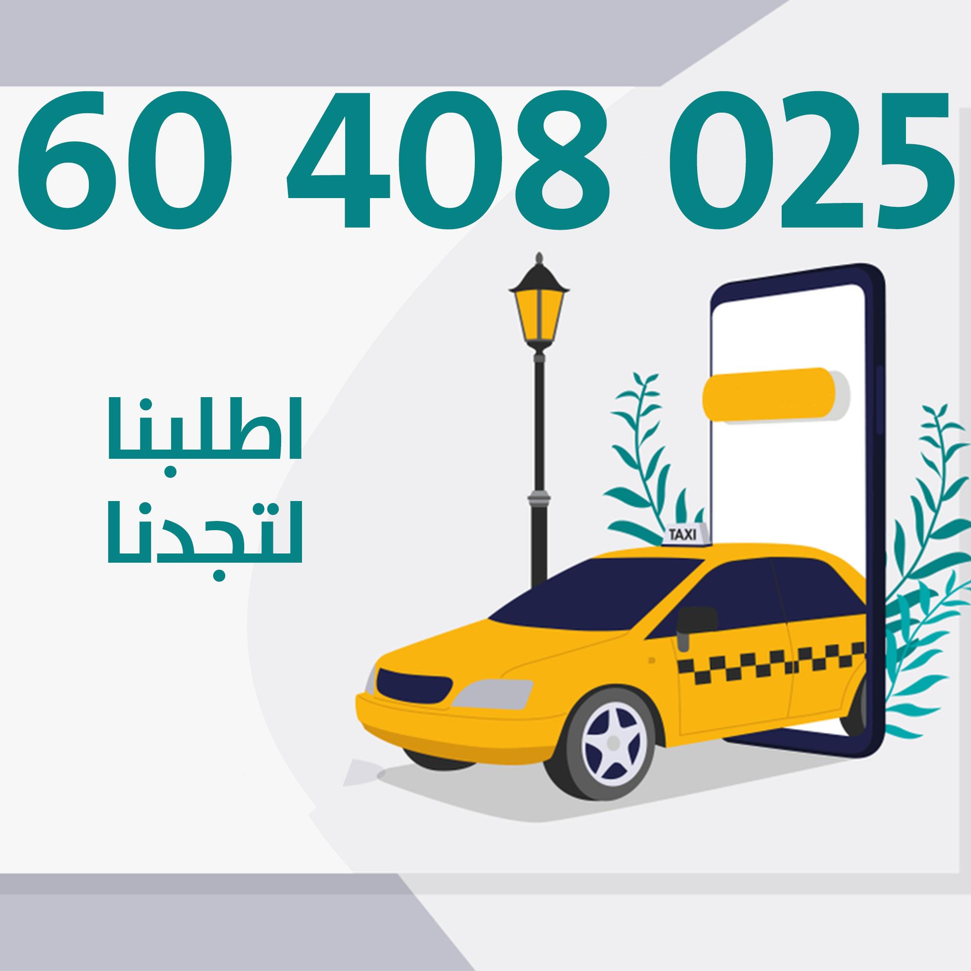 تاكسي توصيلة في شارع شرحبيل بن حسنة