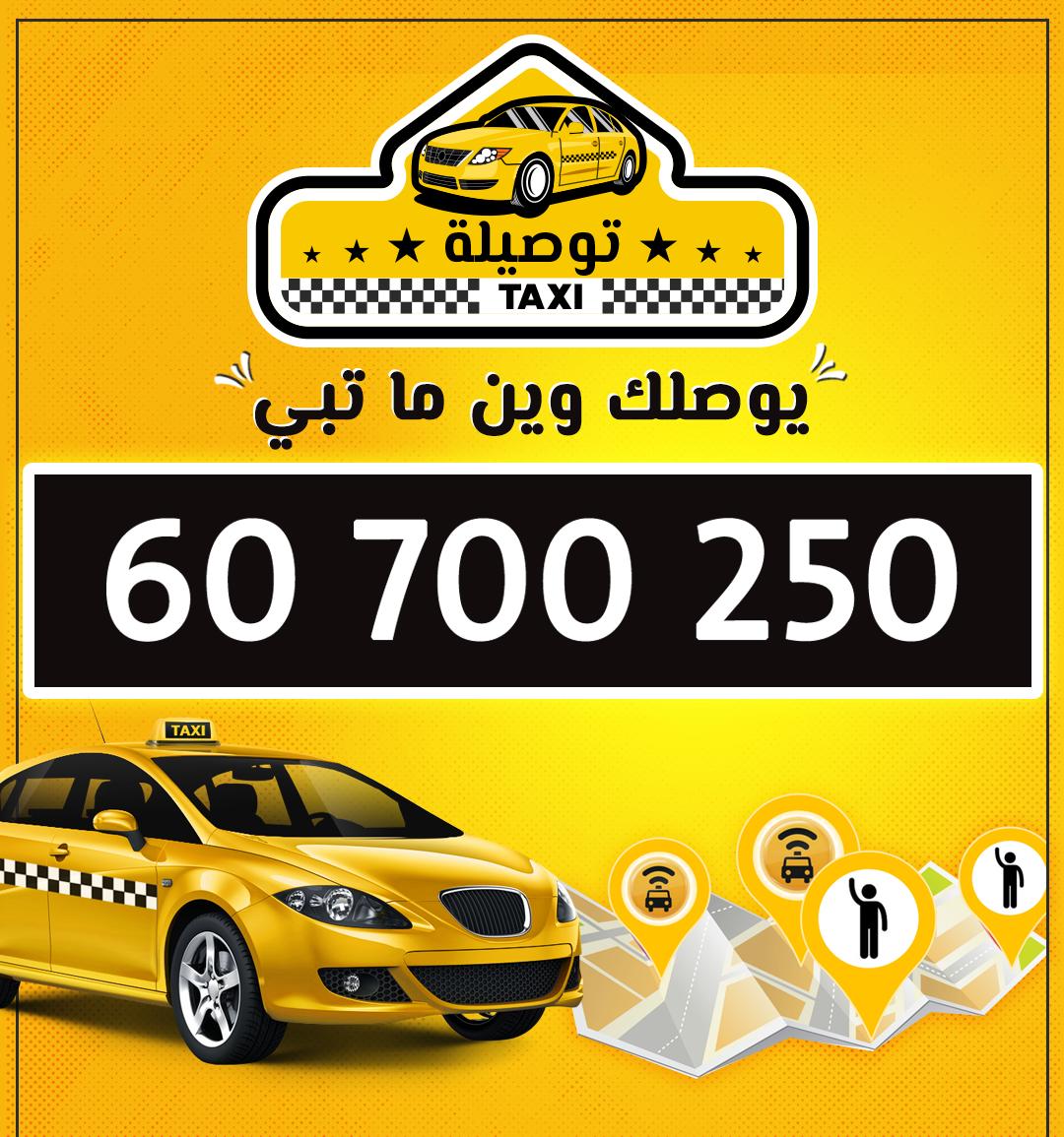 تاكسي توصيلة في شارع سامي قاسم المشري