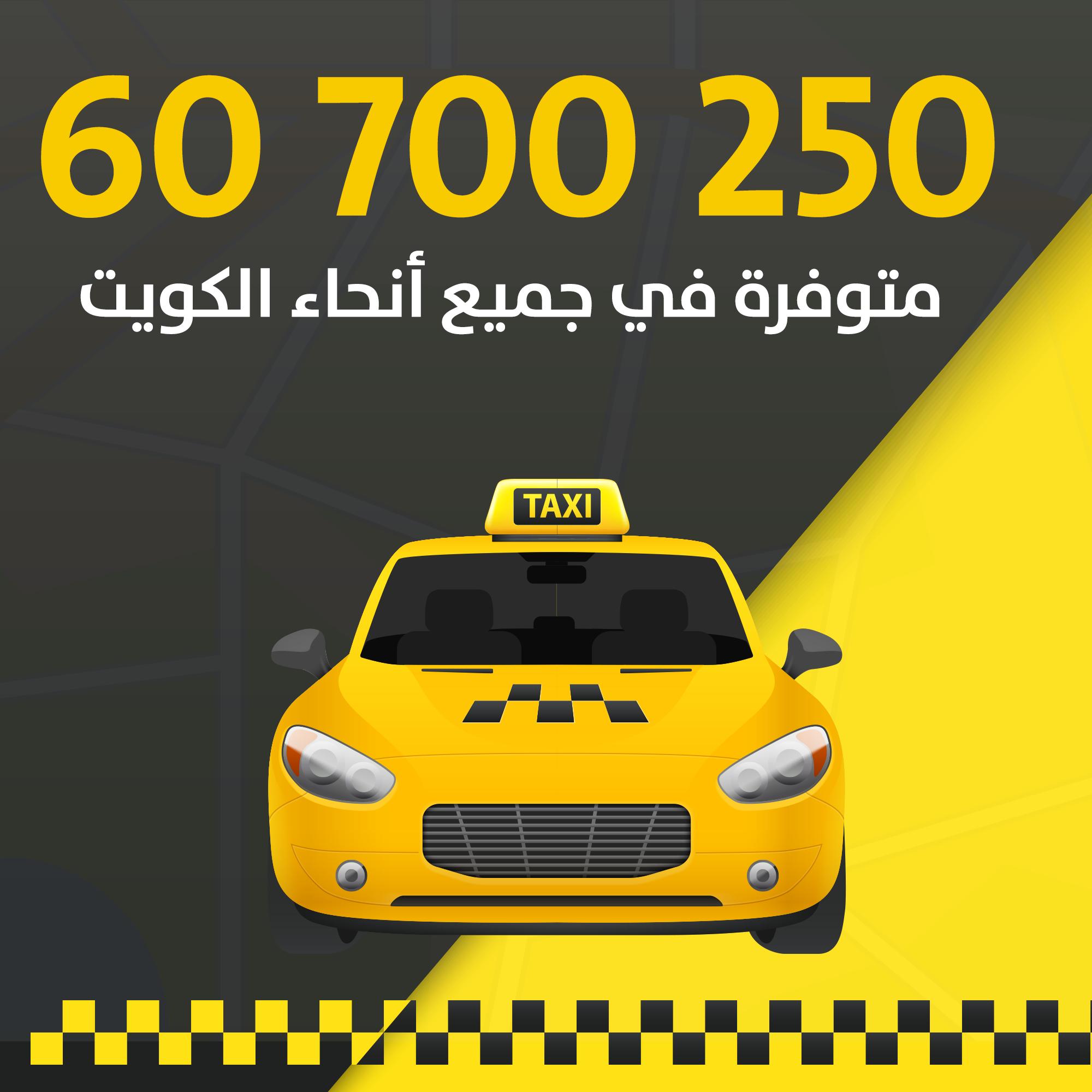 تاكسي توصيلة في شارع نصر يسار
