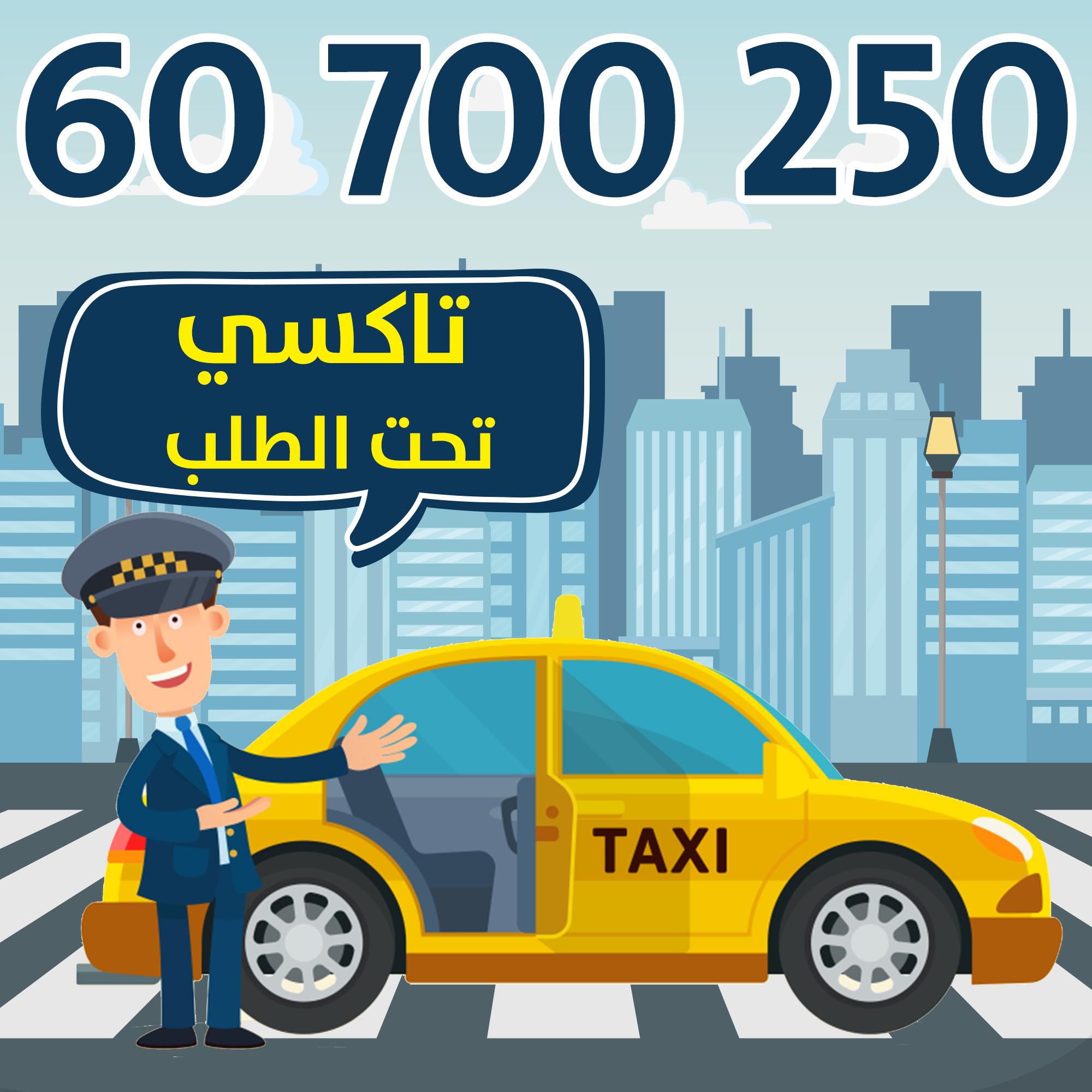تاكسي توصيلة في شارع مسقط