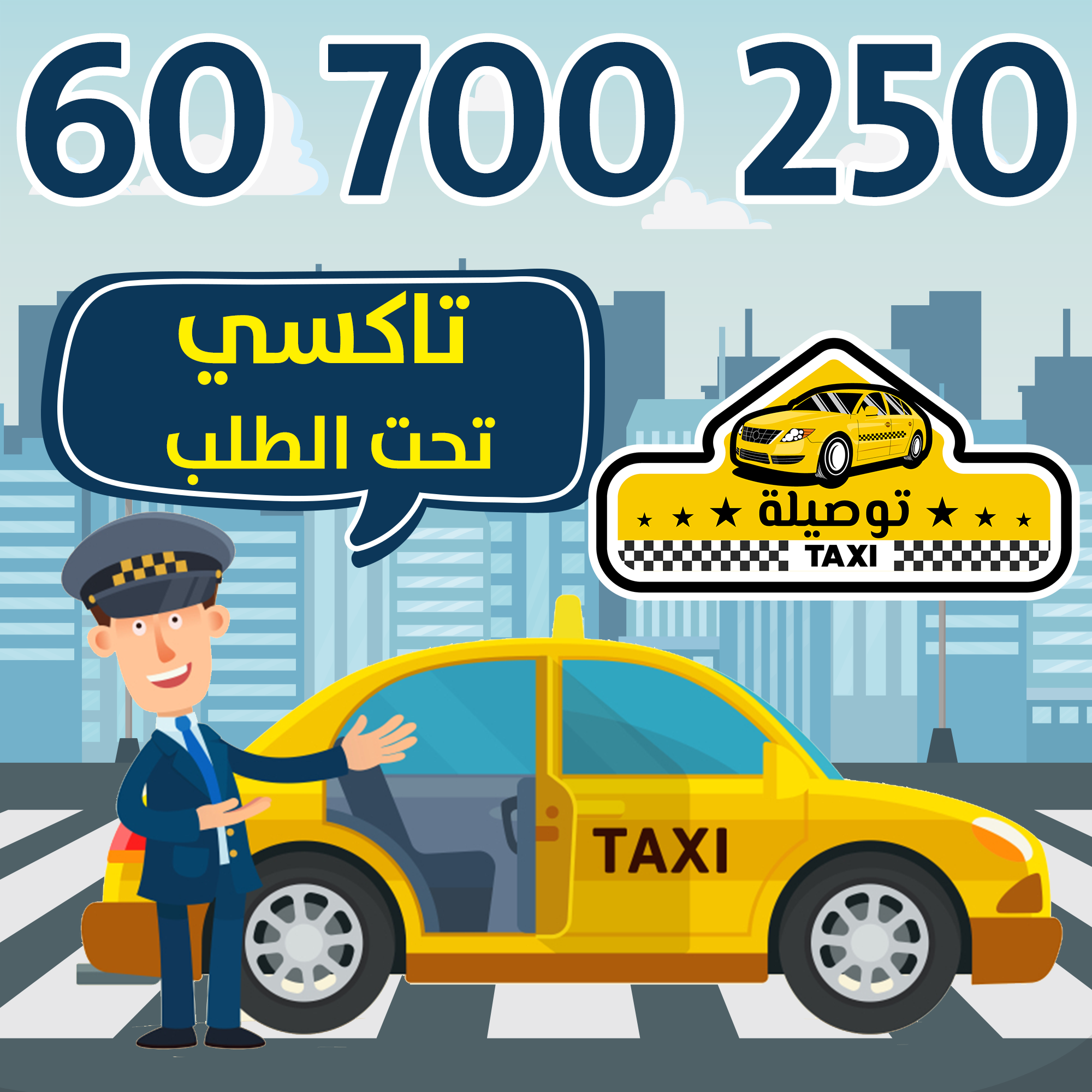 تاكسي توصيلة في شارع محمد رفيع