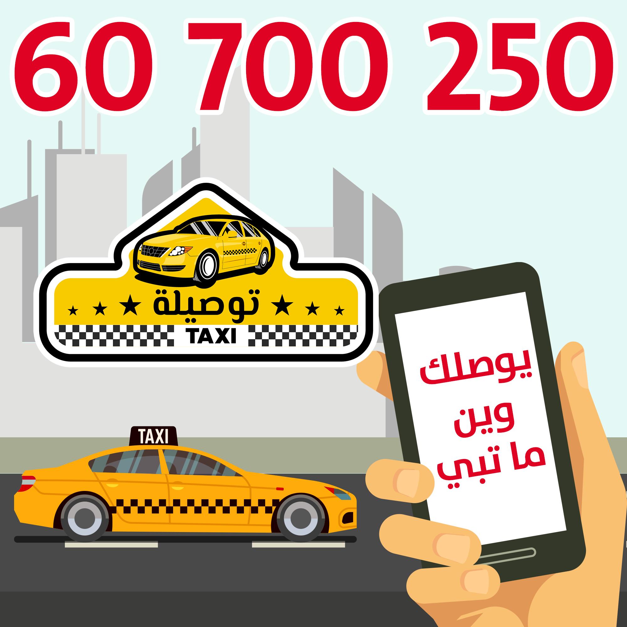 تاكسي توصيلة في شارع محمد ثنيان الغانم