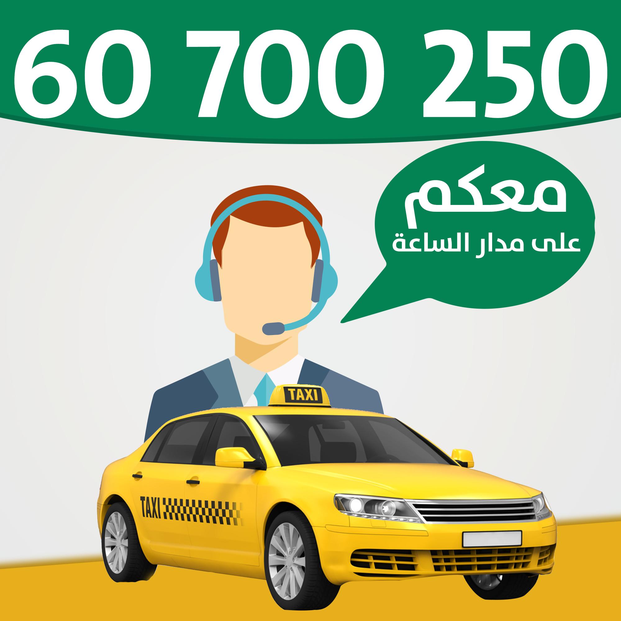 تاكسي توصيلة في شارع مراكش