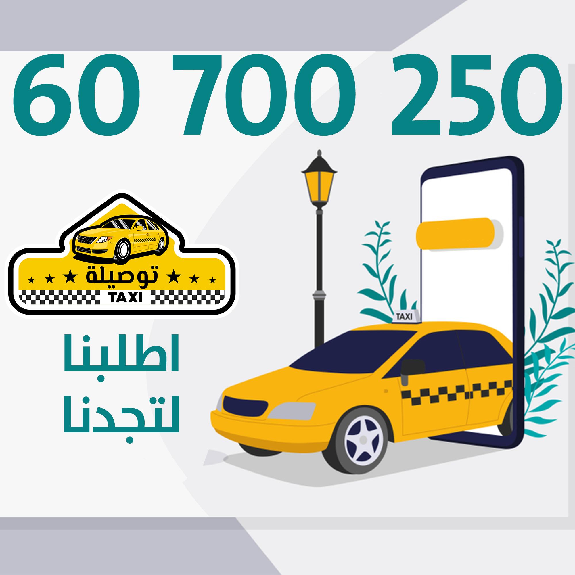 تاكسي توصيلة في شارع مبارك الكبير
