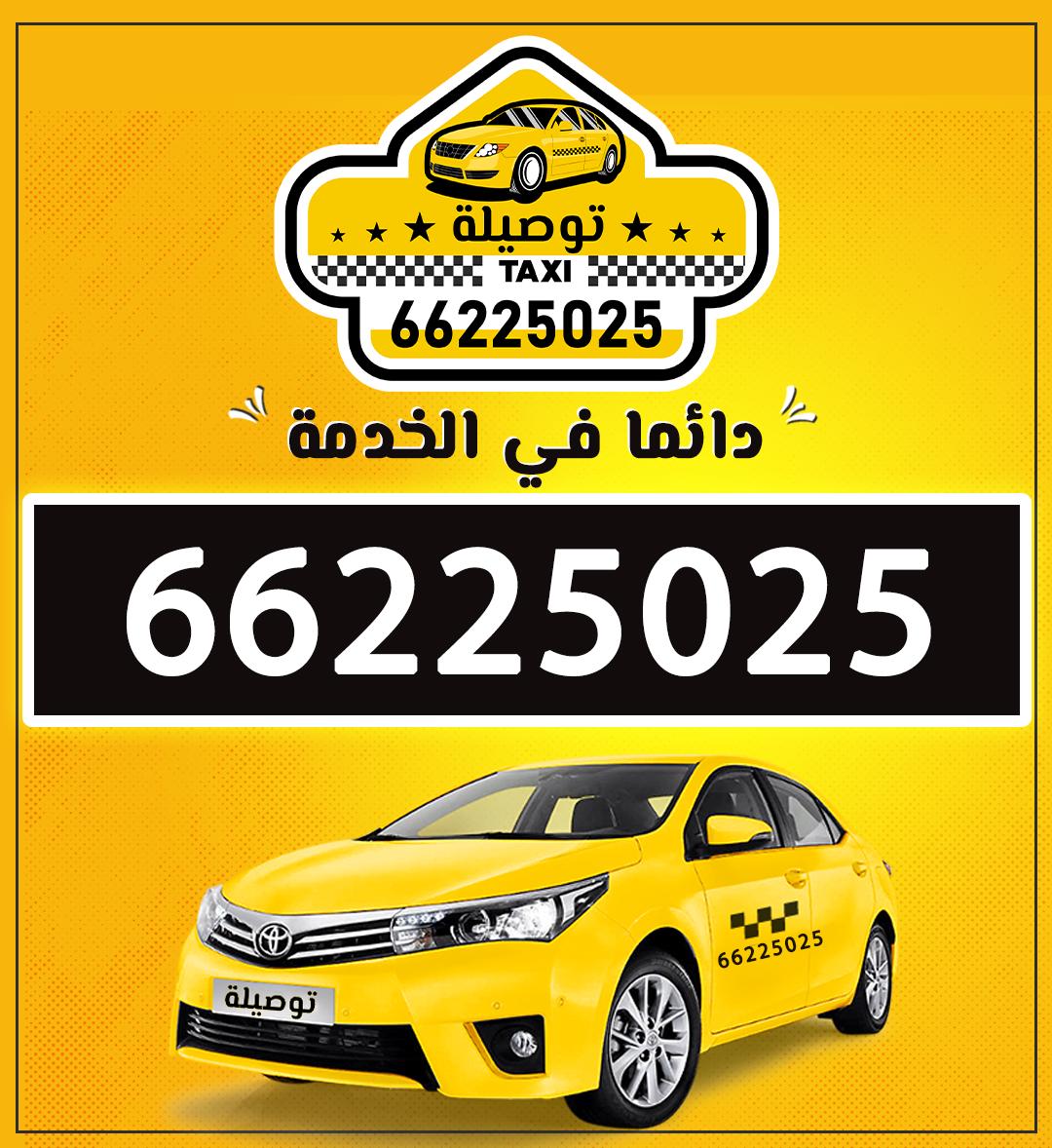 تاكسي توصيلة في شارع غزة