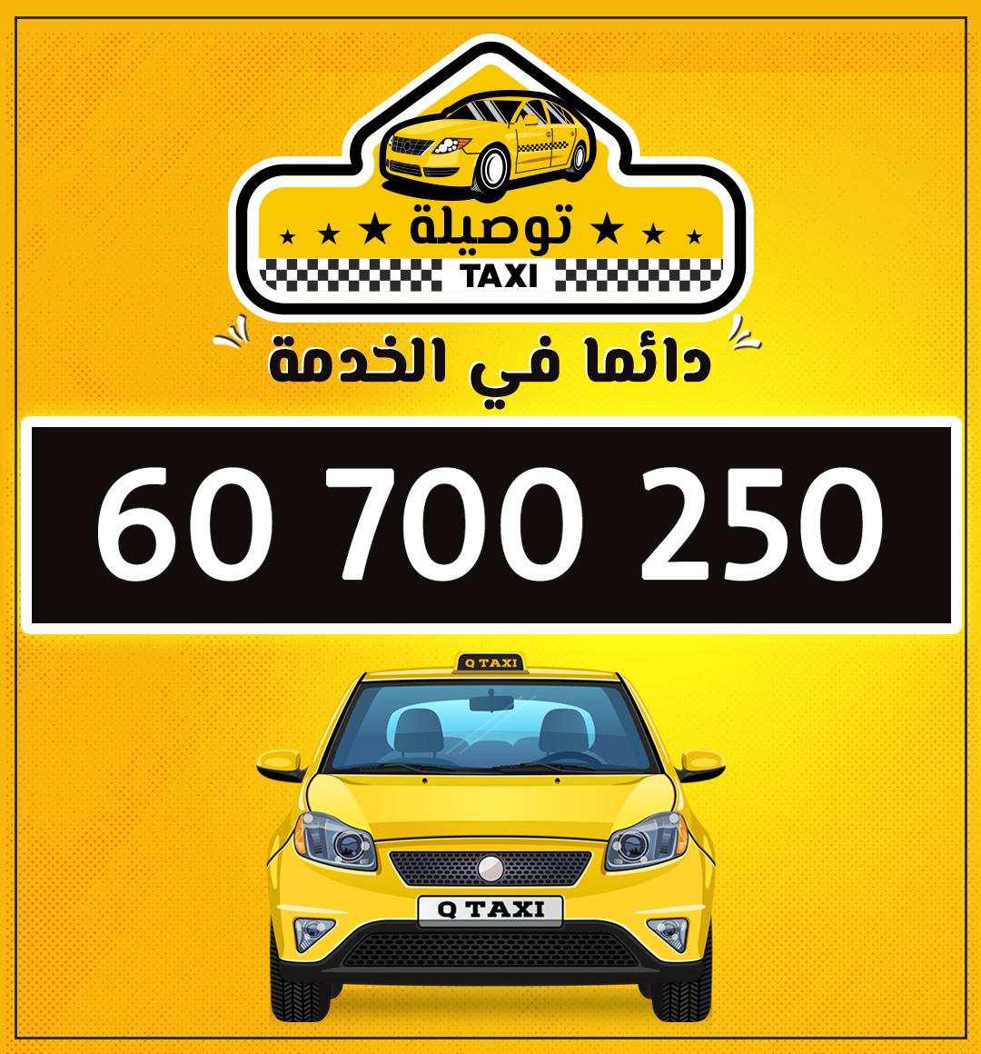 تاكسي توصيلة في شارع غسان