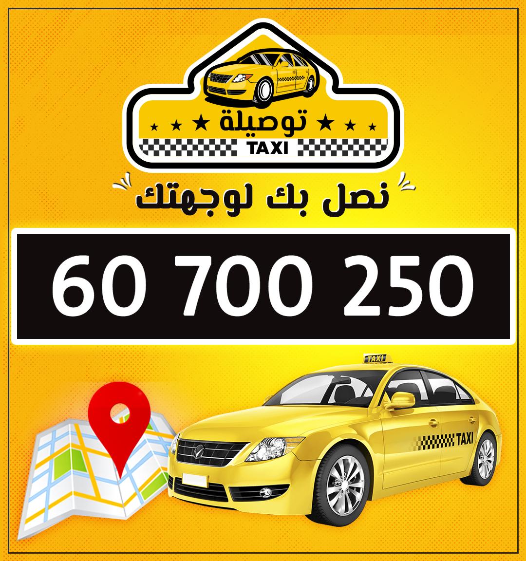 تاكسي توصيلة في شارع عيسى عبد الرحمن العسعوسي