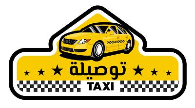 تاكسي توصيلة